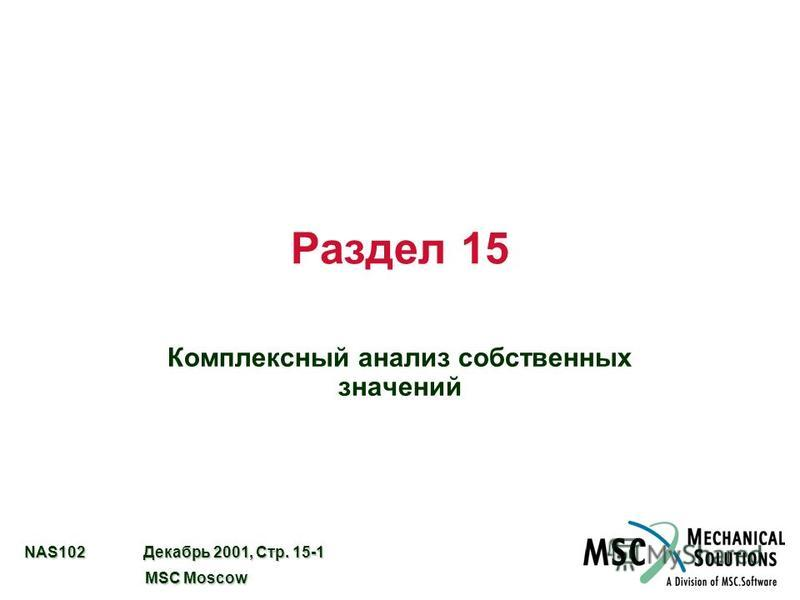 NAS102 Декабрь 2001, Стр. 15-1 MSC Moscow MSC Moscow Раздел 15 Комплексный анализ собственных значений
