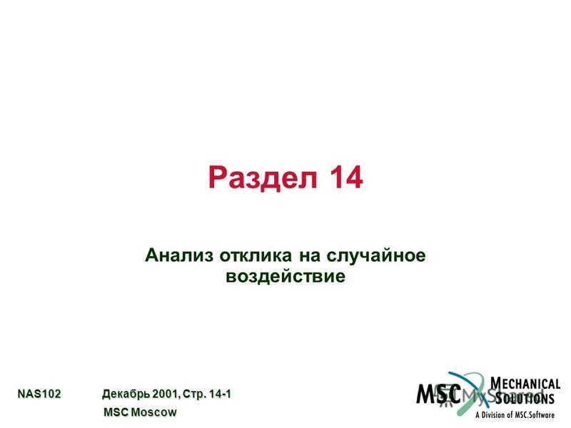 NAS102 Декабрь 2001, Стр. 14-1 MSC Moscow MSC Moscow Раздел 14 Анализ отклика на случайное воздействие