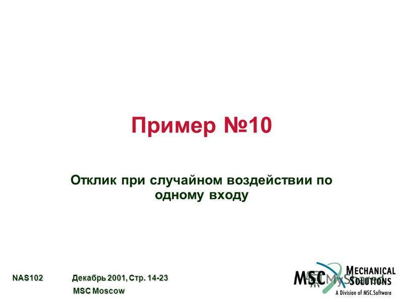 NAS102 Декабрь 2001, Стр. 14-23 MSC Moscow MSC Moscow Пример 10 Отклик при случайном воздействии по одному входу