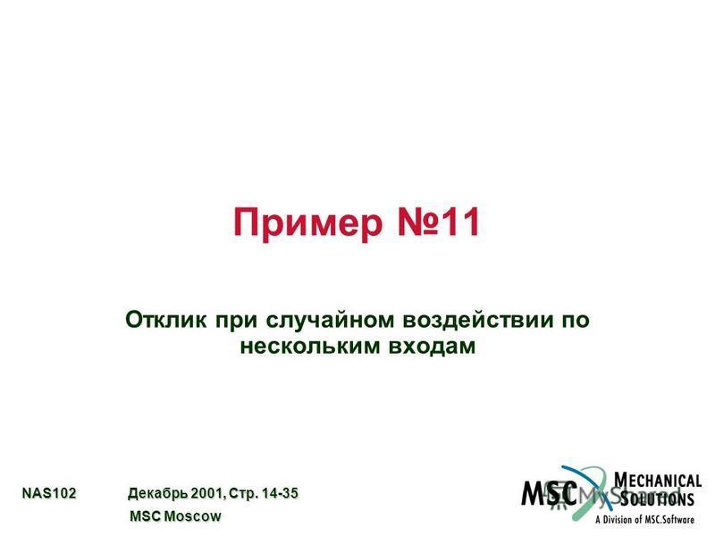 NAS102 Декабрь 2001, Стр. 14-35 MSC Moscow MSC Moscow Пример 11 Отклик при случайном воздействии по нескольким входам