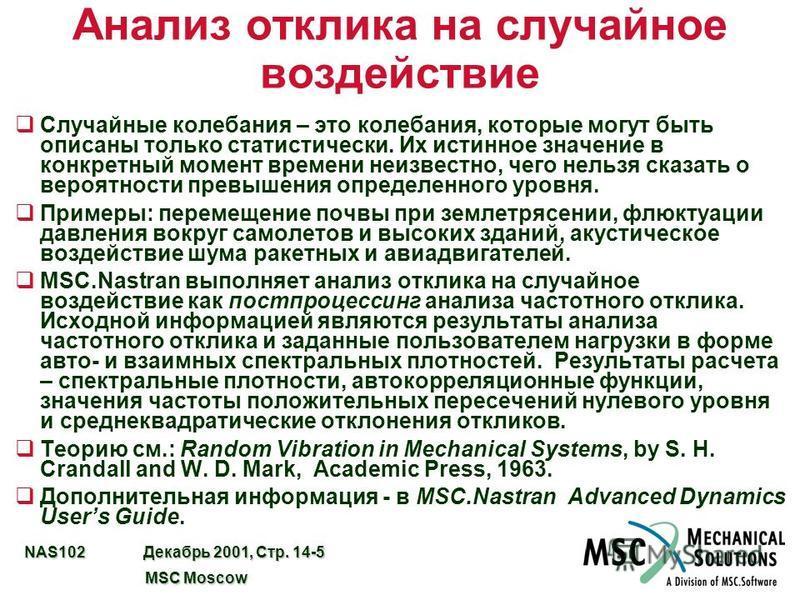 NAS102 Декабрь 2001, Стр. 14-5 MSC Moscow MSC Moscow Анализ отклика на случайное воздействие q Случайные колебания – это колебания, которые могут быть описаны только статистически. Их истинное значение в конкретный момент времени неизвестно, чего нел