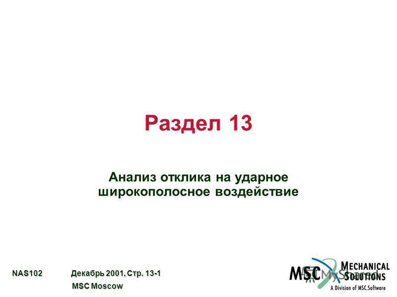 NAS102 Декабрь 2001, Стр. 13-1 MSC Moscow MSC Moscow Раздел 13 Анализ отклика на ударное широкополосное воздействие