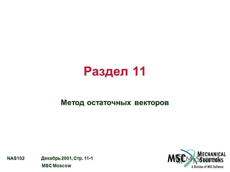 NAS102 Декабрь 2001, Стр. 11-1 MSC Moscow MSC Moscow Раздел 11 Метод остаточных векторов