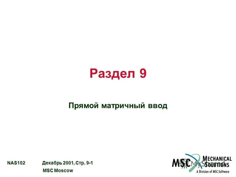 NAS102 Декабрь 2001, Стр. 9-1 MSC Moscow MSC Moscow Раздел 9 Прямой матричный ввод