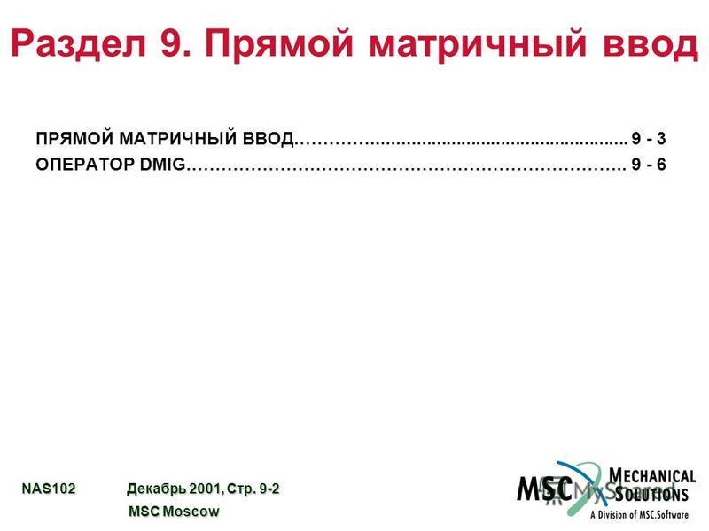 NAS102 Декабрь 2001, Стр. 9-2 MSC Moscow MSC Moscow Раздел 9. Прямой матричный ввод ПРЯМОЙ МАТРИЧНЫЙ ВВОД.………….................................................... 9 - 3 ОПЕРАТОР DMIG.……………………………………………………………….. 9 - 6