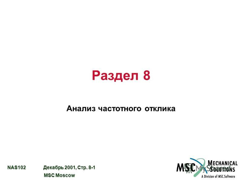 NAS102 Декабрь 2001, Стр. 8-1 MSC Moscow MSC Moscow Раздел 8 Анализ частотного отклика
