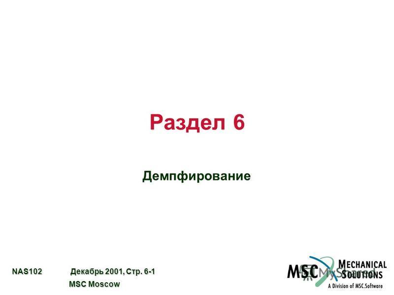 NAS102 Декабрь 2001, Стр. 6-1 MSC Moscow MSC Moscow Раздел 6 Демпфирование