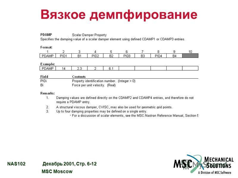 NAS102 Декабрь 2001, Стр. 6-12 MSC Moscow MSC Moscow Вязкое демпфирование