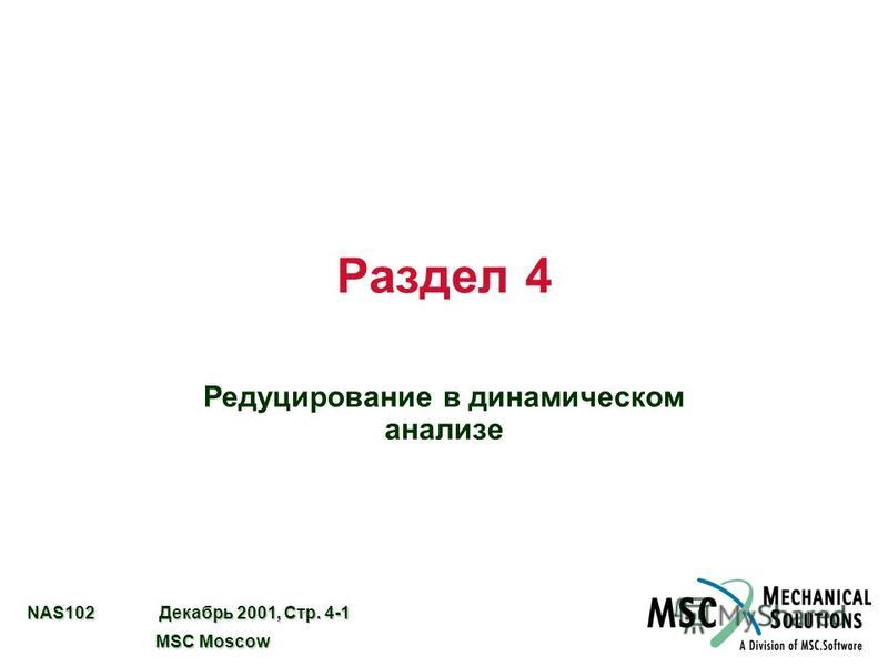 NAS102 Декабрь 2001, Стр. 4-1 MSC Moscow MSC Moscow Раздел 4 Редуцирование в динамическом анализе
