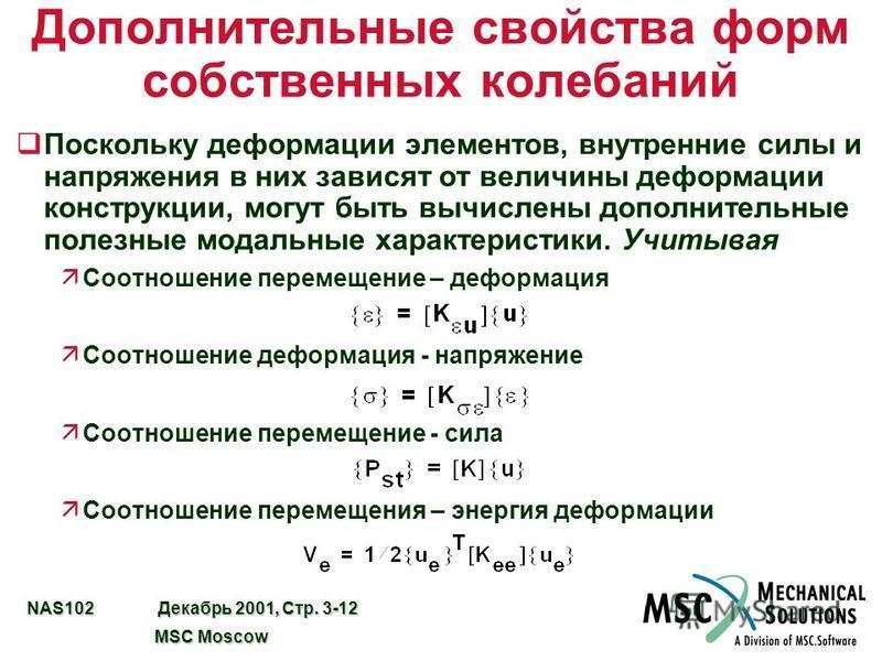 NAS102 Декабрь 2001, Стр. 3-12 MSC Moscow MSC Moscow Дополнительные свойства форм собственных колебаний q Поскольку деформации элементов, внутренние силы и напряжения в них зависят от величины деформации конструкции, могут быть вычислены дополнительн