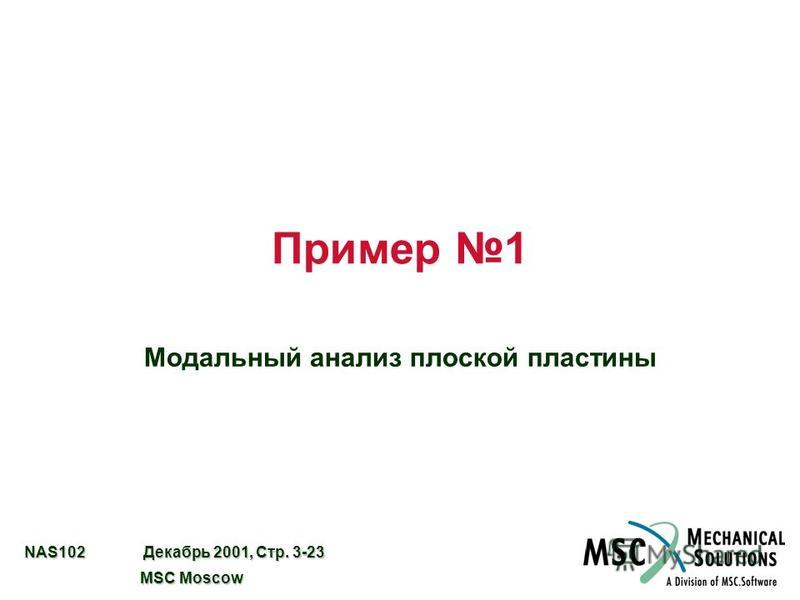 NAS102 Декабрь 2001, Стр. 3-23 MSC Moscow MSC Moscow Пример 1 Модальный анализ плоской пластины