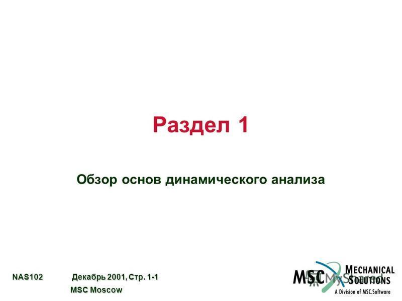 NAS102 Декабрь 2001, Стр. 1-1 MSC Moscow MSC Moscow Раздел 1 Обзор основ динамического анализа