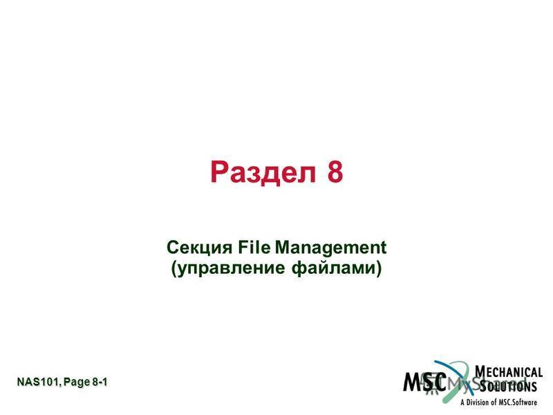 NAS101, Page 8-1 Раздел 8 Секция File Management (управление файлами)