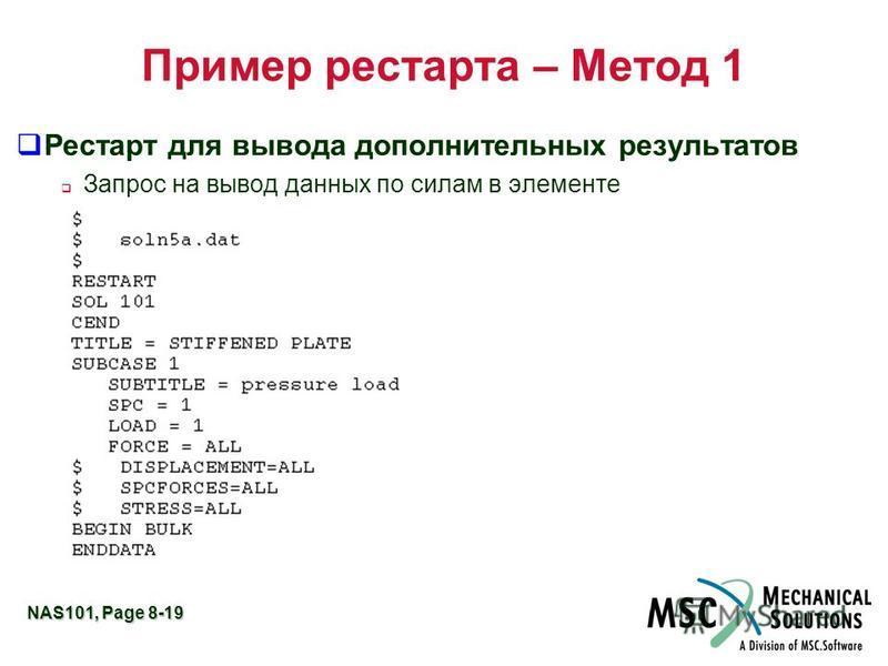 NAS101, Page 8-19 Пример рестарта – Метод 1 q Рестарт для вывода дополнительных результатов Запрос на вывод данных по силам в элементе