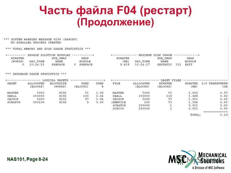 NAS101, Page 8-24 Часть файла F04 (рестарт) (Продолжение)