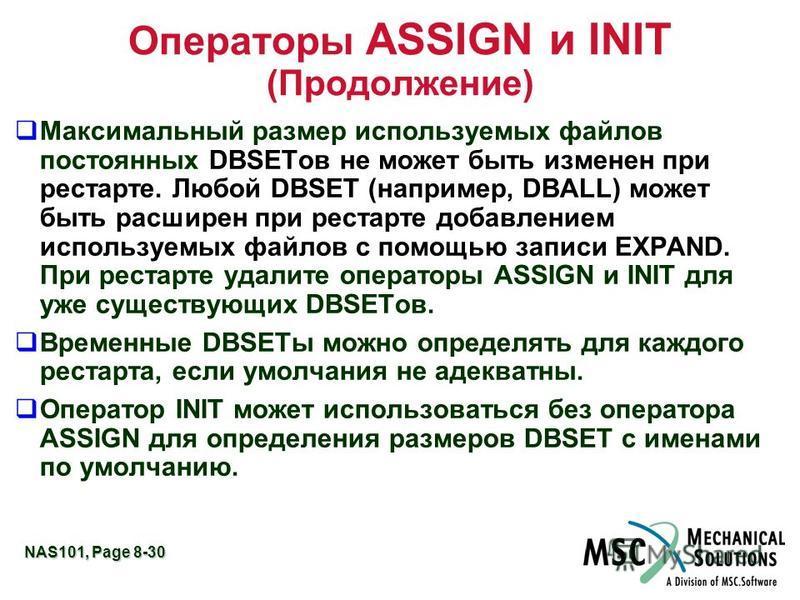 NAS101, Page 8-30 Операторы ASSIGN и INIT (Продолжение) q Максимальный размер используемых файлов постоянных DBSETов не может быть изменен при рестарте. Любой DBSET (например, DBALL) может быть расширен при рестарте добавлением используемых файлов с