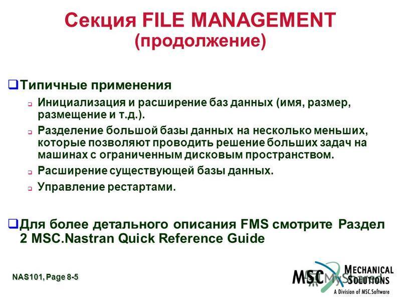 NAS101, Page 8-5 Секция FILE MANAGEMENT (продолжение) q Типичные применения Инициализация и расширение баз данных (имя, размер, размещение и т.д.). Разделение большой базы данных на несколько меньших, которые позволяют проводить решение больших задач