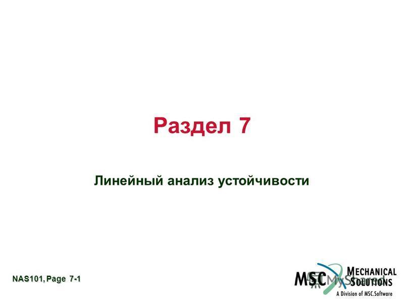 NAS101, Page 7-1 Раздел 7 Линейный анализ устойчивости