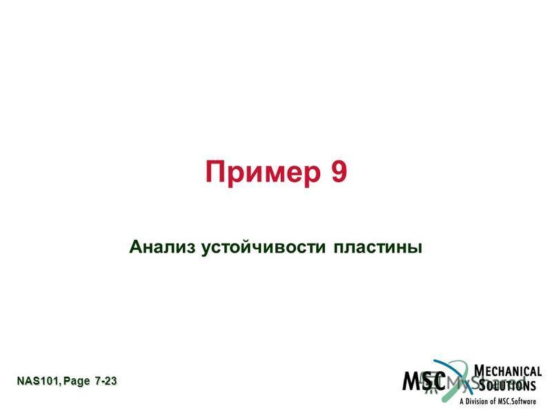 NAS101, Page 7-23 Пример 9 Анализ устойчивости пластины