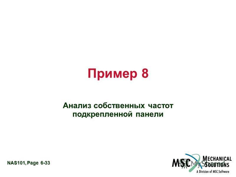 NAS101, Page 6-33 Пример 8 Анализ собственных частот подкрепленной панели