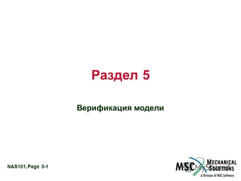 NAS101, Page 5-1 Раздел 5 Верификация модели
