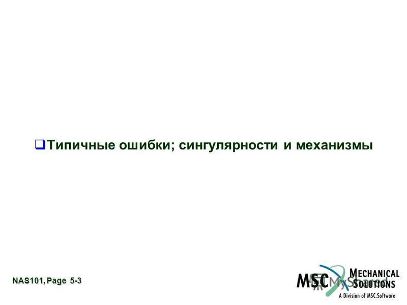 NAS101, Page 5-3 Типичные ошибки; сингулярности и механизмы