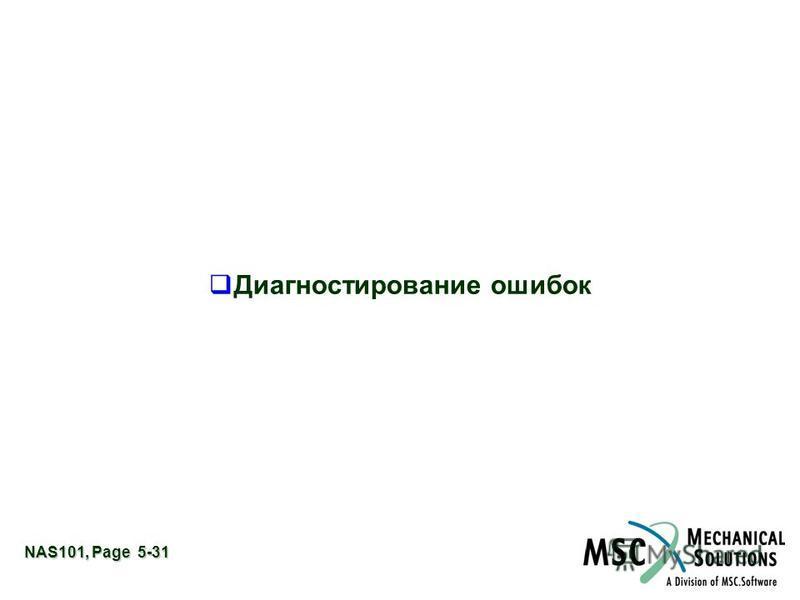NAS101, Page 5-31 Диагностирование ошибок