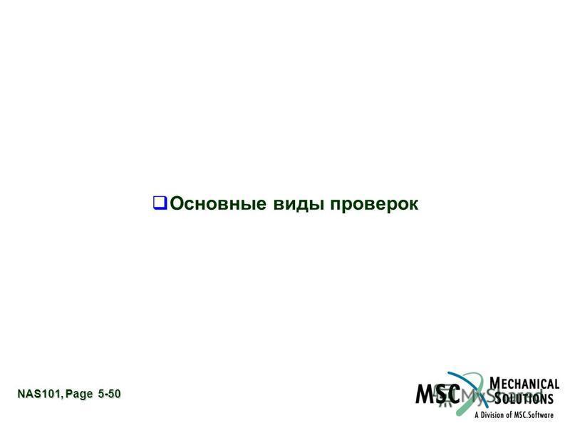 NAS101, Page 5-50 Основные виды проверок