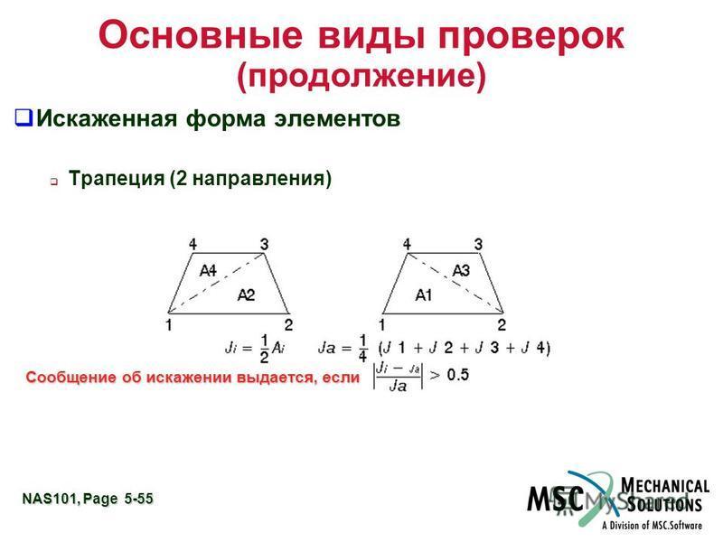 NAS101, Page 5-55 Основные виды проверок (продолжение) Искаженная форма элементов Трапеция (2 направления) Сообщение об искажении выдается, если