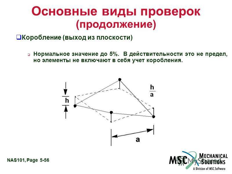 NAS101, Page 5-56 Основные виды проверок (продолжение) Коробление (выход из плоскости) Нормальное значение до 5%. В действительности это не предел, но элементы не включают в себя учет коробления. а