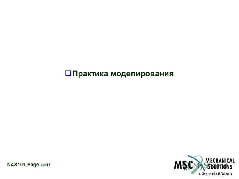 NAS101, Page 5-67 Практика моделирования