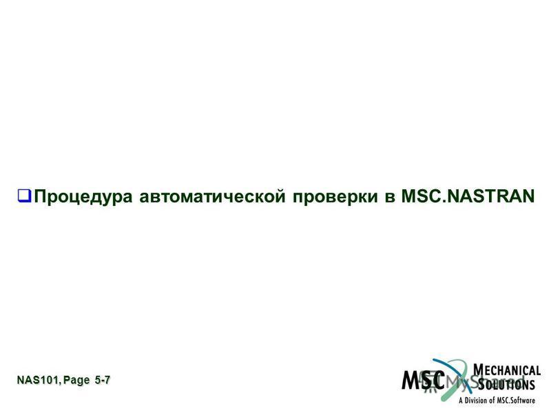 NAS101, Page 5-7 Процедура автоматической проверки в MSC.NASTRAN