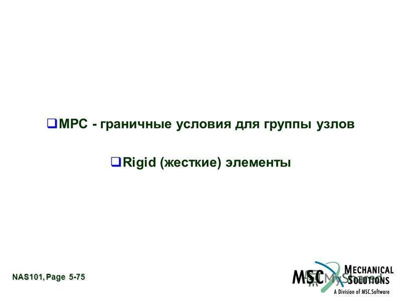 NAS101, Page 5-75 MPC - граничные условия для группы узлов Rigid (жесткие) элементы