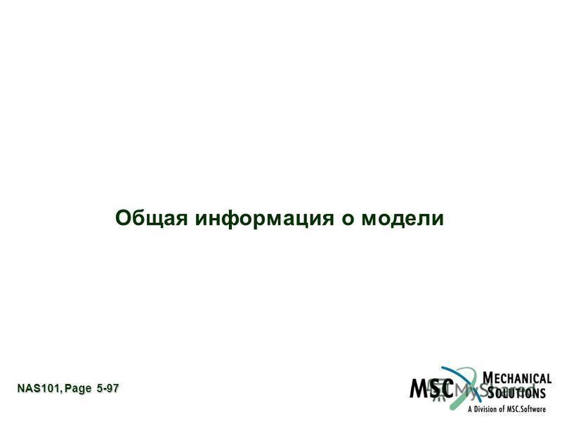 NAS101, Page 5-97 Общая информация о модели