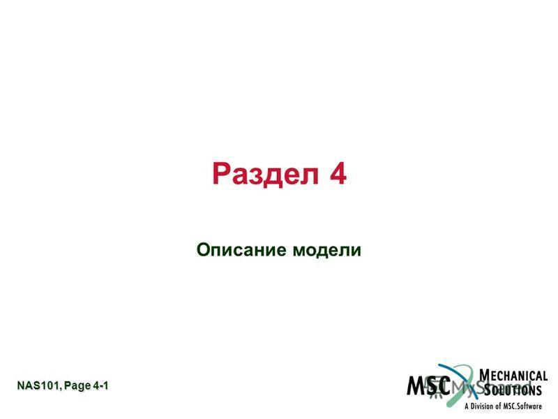 NAS101, Page 4-1 Раздел 4 Описание модели
