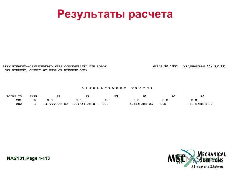 NAS101, Page 4-113 Результаты расчета