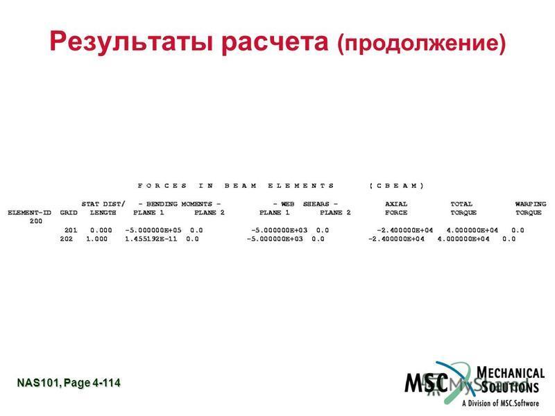 NAS101, Page 4-114 Результаты расчета (продолжение)