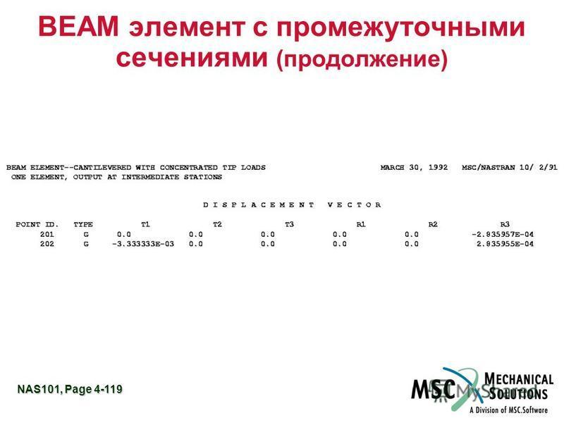 NAS101, Page 4-119 BEAM элемент с промежуточными сечениями (продолжение)