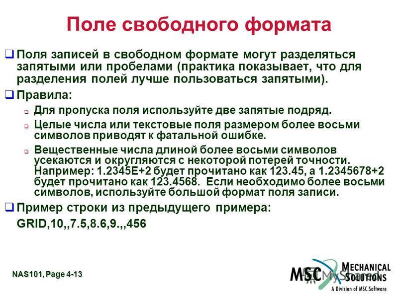 NAS101, Page 4-13 Поле свободного формата Поля записей в свободном формате могут разделяться запятыми или пробелами (практика показывает, что для разделения полей лучше пользоваться запятыми). Правила: Для пропуска поля используйте две запятые подряд