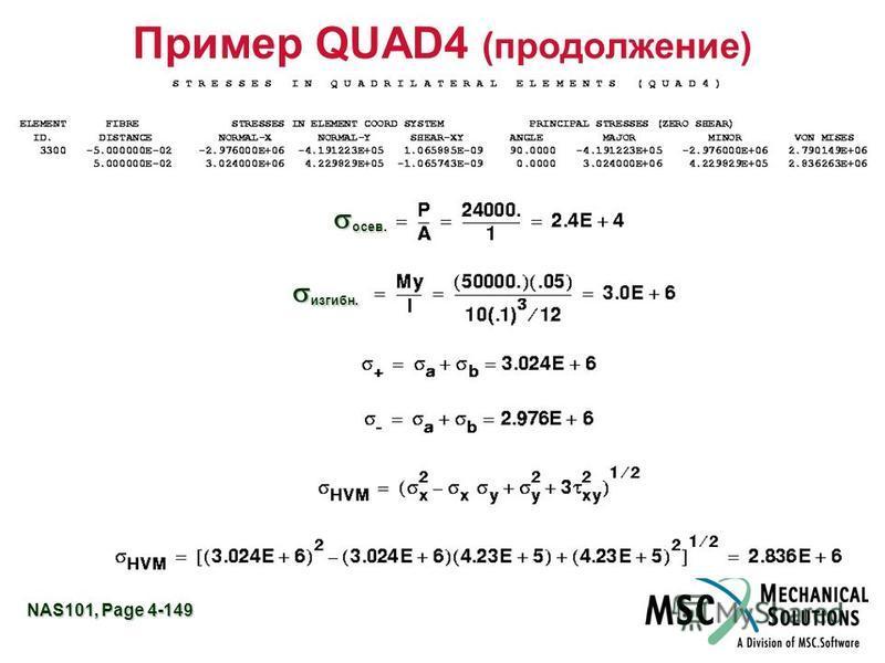 NAS101, Page 4-149 Пример QUAD4 (продолжение) осев. осев. изгибн. изгибн.