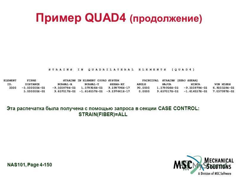NAS101, Page 4-150 Пример QUAD4 (продолжение) Эта распечатка была получена с помощью запроса в секции CASE CONTROL: STRAIN(FIBER)=ALL