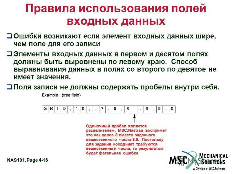 NAS101, Page 4-16 Правила использования полей входных данных Ошибки возникают если элемент входных данных шире, чем поле для его записи Элементы входных данных в первом и десятом полях должны быть выровнены по левому краю. Способ выравнивания данных