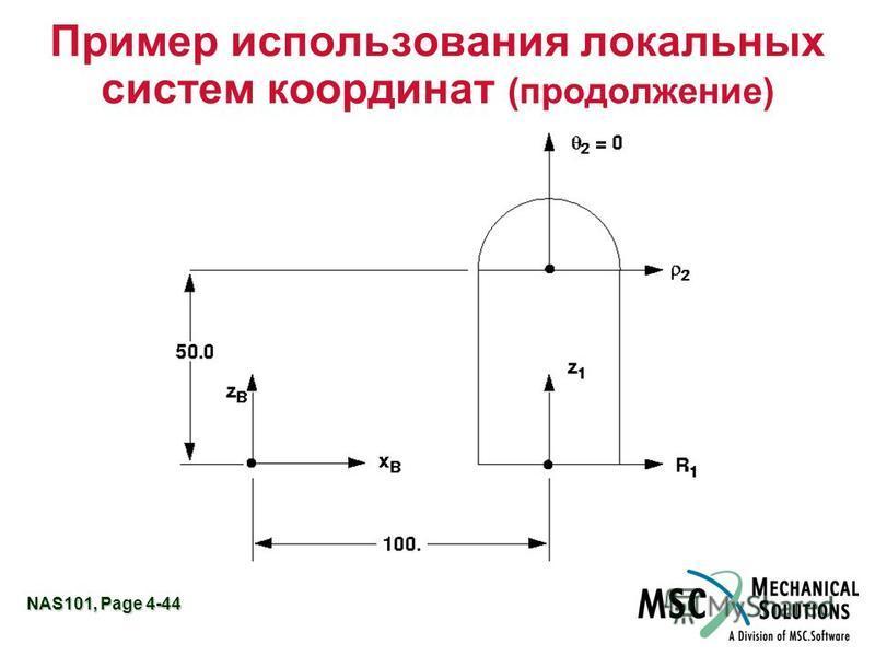 NAS101, Page 4-44 Пример использования локальных систем координат (продолжение)