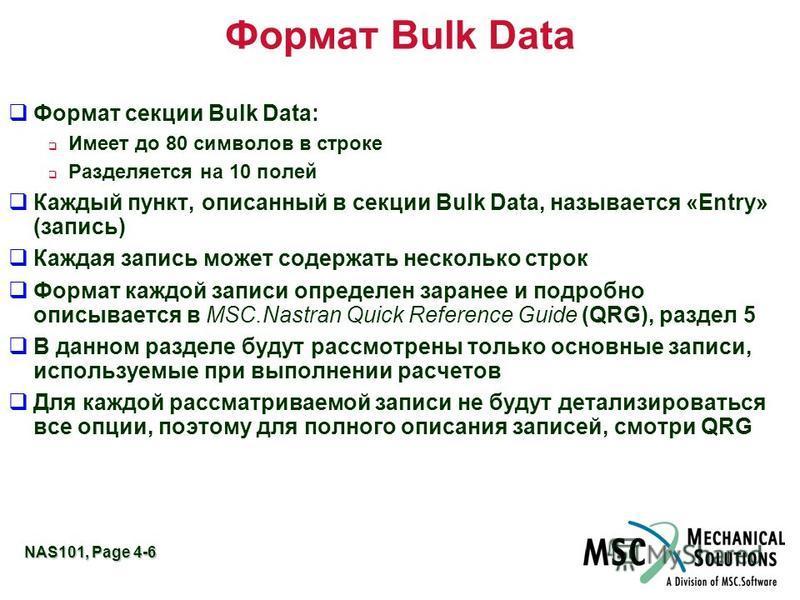 NAS101, Page 4-6 Формат Bulk Data Формат секции Bulk Data: Имеет до 80 символов в строке Разделяется на 10 полей Каждый пункт, описанный в секции Bulk Data, называется «Entry» (запись) Каждая запись может содержать несколько строк Формат каждой запис