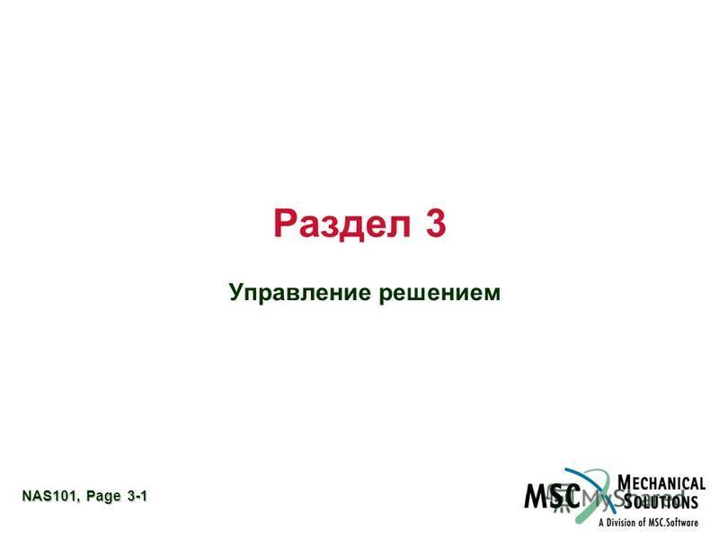 NAS101, Page 3-1 Раздел 3 Управление решением