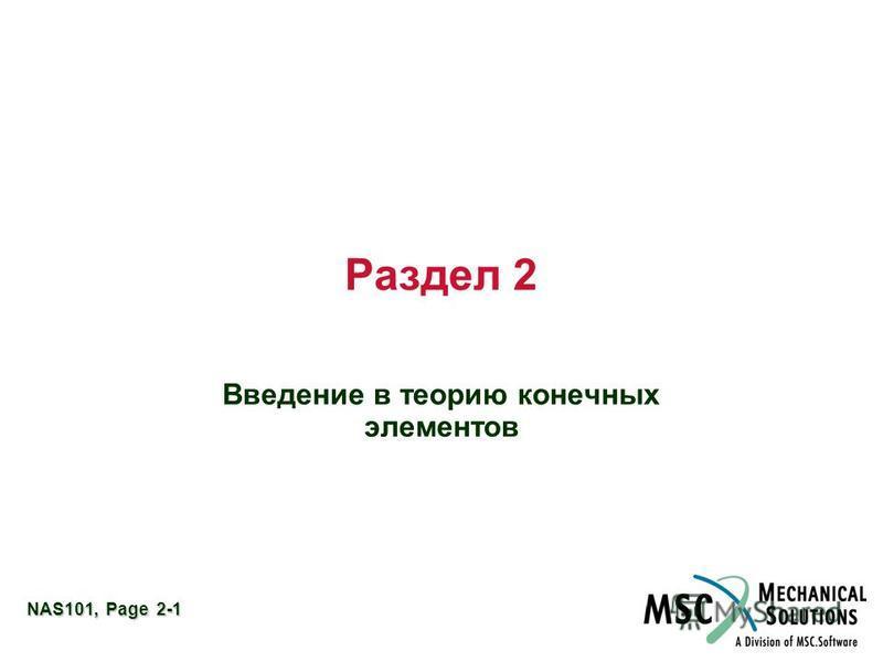 NAS101, Page 2-1 Раздел 2 Введение в теорию конечных элементов