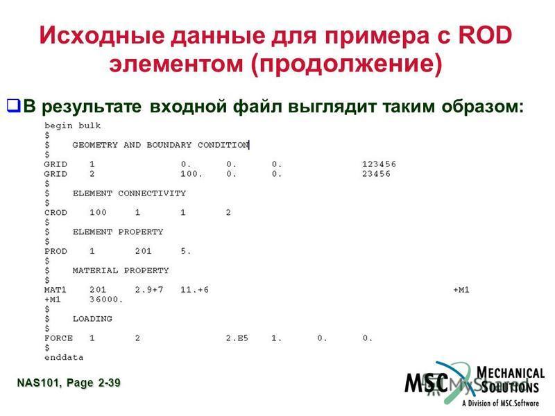 NAS101, Page 2-39 Исходные данные для примера с ROD элементом (продолжение) В результате входной файл выглядит таким образом:
