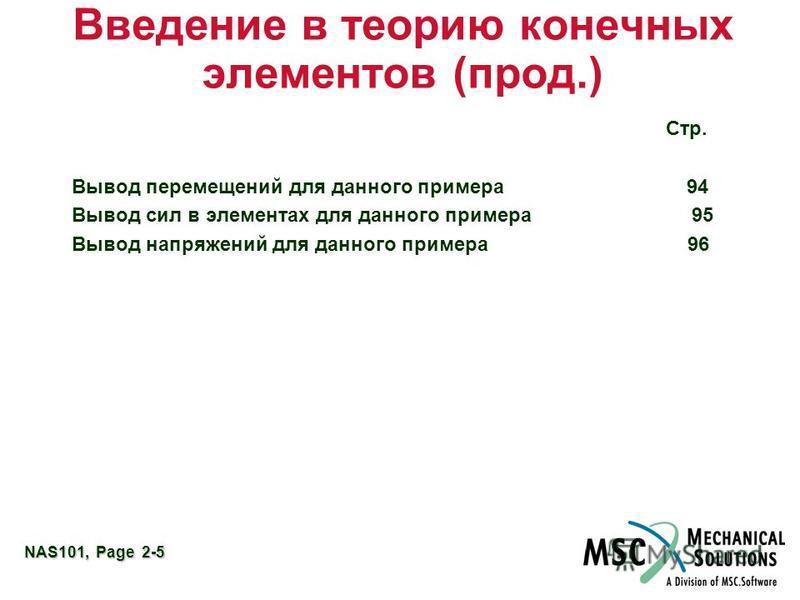 NAS101, Page 2-5 Введение в теорию конечных элементов (прод.) Стр. Вывод перемещений для данного примера 94 Вывод сил в элементах для данного примера 95 Вывод напряжений для данного примера 96