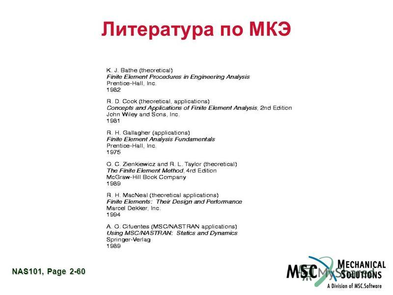 NAS101, Page 2-60 Литература по МКЭ