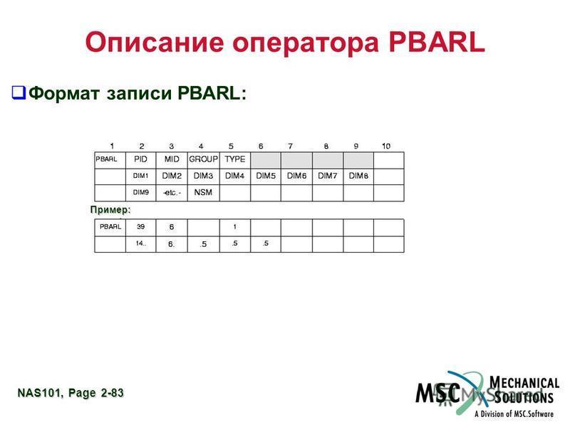 NAS101, Page 2-83 Описание оператора PBARL Формат записи PBARL: Пример: